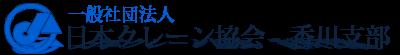 日本クレーン協会 香川支部